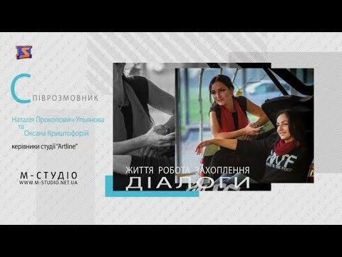 Програма «Діалоги». Наталія Прокопович-Ульянова та Оксана Криштофорій