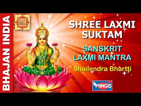 Shree Laxmi Suktam - Sanskrit Laxmi Mantra - With Lyrics - L