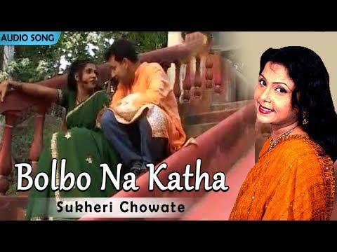 Bolbo Na Katha | Sukheri Chowate | Mita Chatterjee | Bengali Hit Songs | Atlantis Music