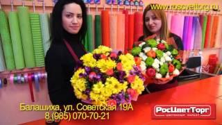 Купить цветы в Балашихе?