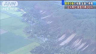 未明の北海道で震度6強 2人死亡、約30人安否不明(18/09/06) thumbnail