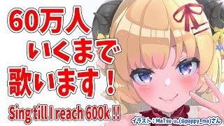 【歌枠】600,000人目指して歌う!Singing till reach 600k!!!【角巻わため/ホロライブ4期生】
