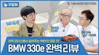 """""""플러그인 하이브리드가 답!"""" 강병휘, 정우성이 BMW…"""