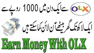 Asslam o alakum friends today in my video i will teach you about how to earn money online pakistan free at home with olx urdu hindi. keep watching v...