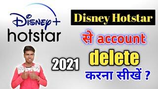 Disney hotstar account delete Kaise Karen   How to delete Disney hotstar account in Hindi_2021