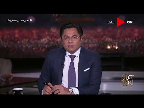 كل يوم - القوات المسلحة تواصل ضرباتها المتلاحقة للعناصر التكفيرية بشمال سيناء  - 00:58-2020 / 5 / 31