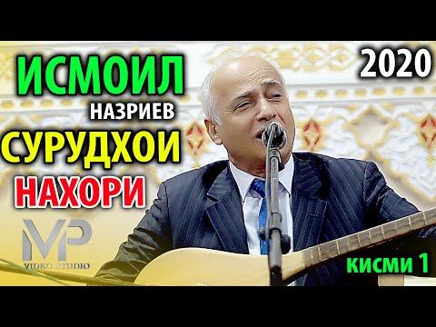 Исмоил Назриев Бехтарин сурудхои нахори  кисми 1 нав 2020