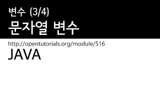 Java - 변수 (3/4) : 문자열