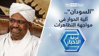 السودان.. آلية الحوار في مواجهة التظاهرات