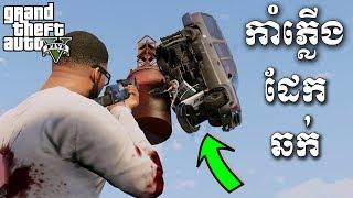 (MAGNET GUN) The MOST POWER FULL WEAPON - កាំភ្លើងដែកឆក់ - GTA 5 M.V.G.A MOD Ep272 Khmer|VPROGAME
