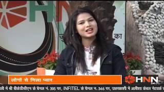 Live interview||Karishma Shah || Ruhaan Bhardwaj || HNN TV Interview 2019