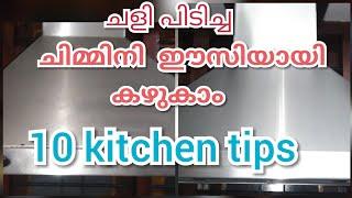 Kitchen tips.പൊടിക്കൈകൾ.Ep220