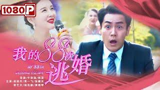 《我的88次逃婚》/ My 88th Wedding Escape 逃婚出车祸 醒来却有一个5岁女儿( 苑琼丹 / 黄一飞 / 张耀 )| new movie 2021 | 最新电影2021