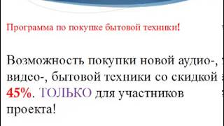 Авто-копилочка. Товары со скидкой - 50% + заработок!(, 2013-08-04T13:06:31.000Z)