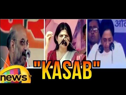 Dimple Yadav And Mayawati Replies To Amit Shah's Kasab Comments | Uttar Pradesh | Mango News