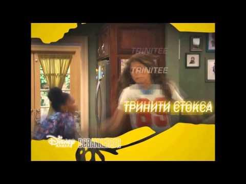 Disney Channel Russia - K.C. Undercover Intro | FAN