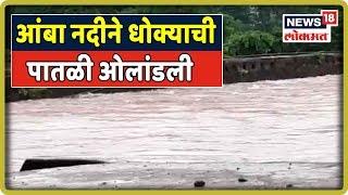 आंबा नदीने धोक्याची पातळी ओलांडली | July 24, 2019