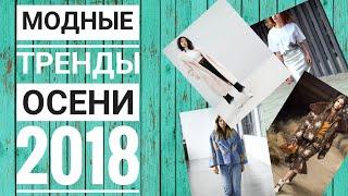Тренды: ОСЕНЬ 2018 //МОДА// Модная одежда// Как выглядеть стильно