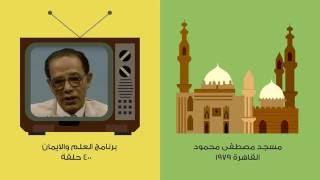 الدكتور مصطفي محمود - 10 معلومات في 90 ثانيةذ