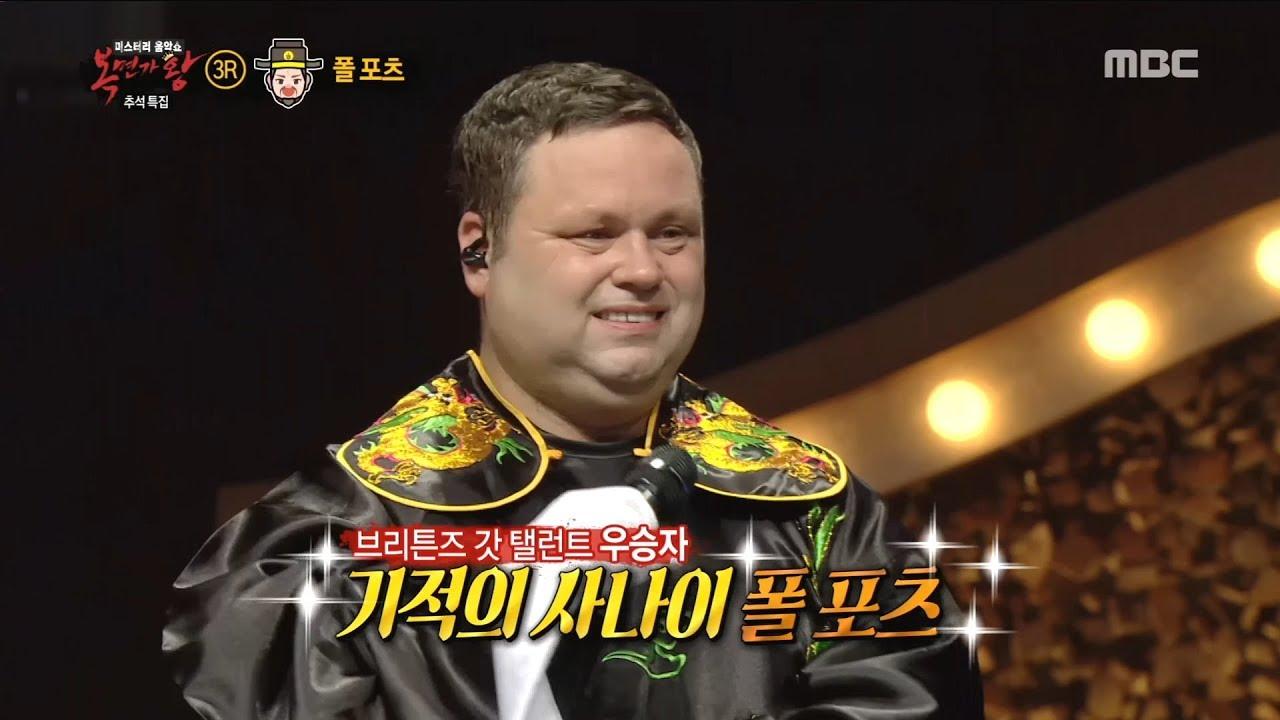 [Identity] 'Justice Bao' is Paul Potts, 복면가왕   20180923