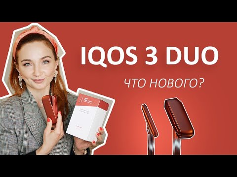 Обзор нового IQOS 3 DUO (Айкос ДУО). Мое мнение