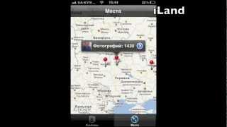 Где сделана фото на iPhone - Как узнать? (привязка фотографий к геопозиции)