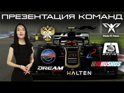 ПРЕЗЕНТАЦИЯ КОМАНД   1-й сезон F1 2019   ONBOARD   ESPORTS
