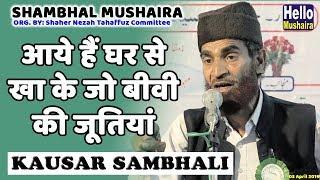 Kausar Sambhali Tanziya Shayari | आये हैं घर से खा के जो बीवी की जूतियां | Sambhal Mushaira 2019