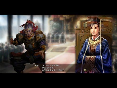 ROTK 13 PUK Strategist Roxanne part 5 / 三國志13 PK 杜娟軍師傳 5 - The new Emperor