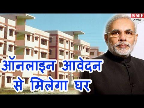 Pradhanmantri awas yojana में मिल रहा है घर, करें Online Application