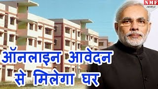 With an aim to bring more people under the ambit of pradhan mantri awas yojana (pmay), online applications for affordable homes pmay (urban) will b...