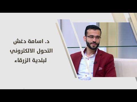 د. اسامة دغش - التحول الالكتروني لبلدية الزرقاء - علوم انسانية thumbnail