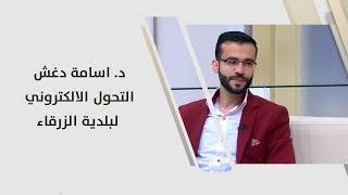 د. اسامة دغش - التحول الالكتروني لبلدية الزرقاء