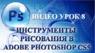 Урок 8. Инструменты рисования в Adobe Photoshop CS5(Восьмой видео урок посвящён теме: «Инструменты рисования в Adobe Photoshop CS5». Рассмотрены все инструменты рисов..., 2013-10-13T18:06:44.000Z)