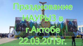 Празднование наурыз в г  Актобе 22 03 2019г