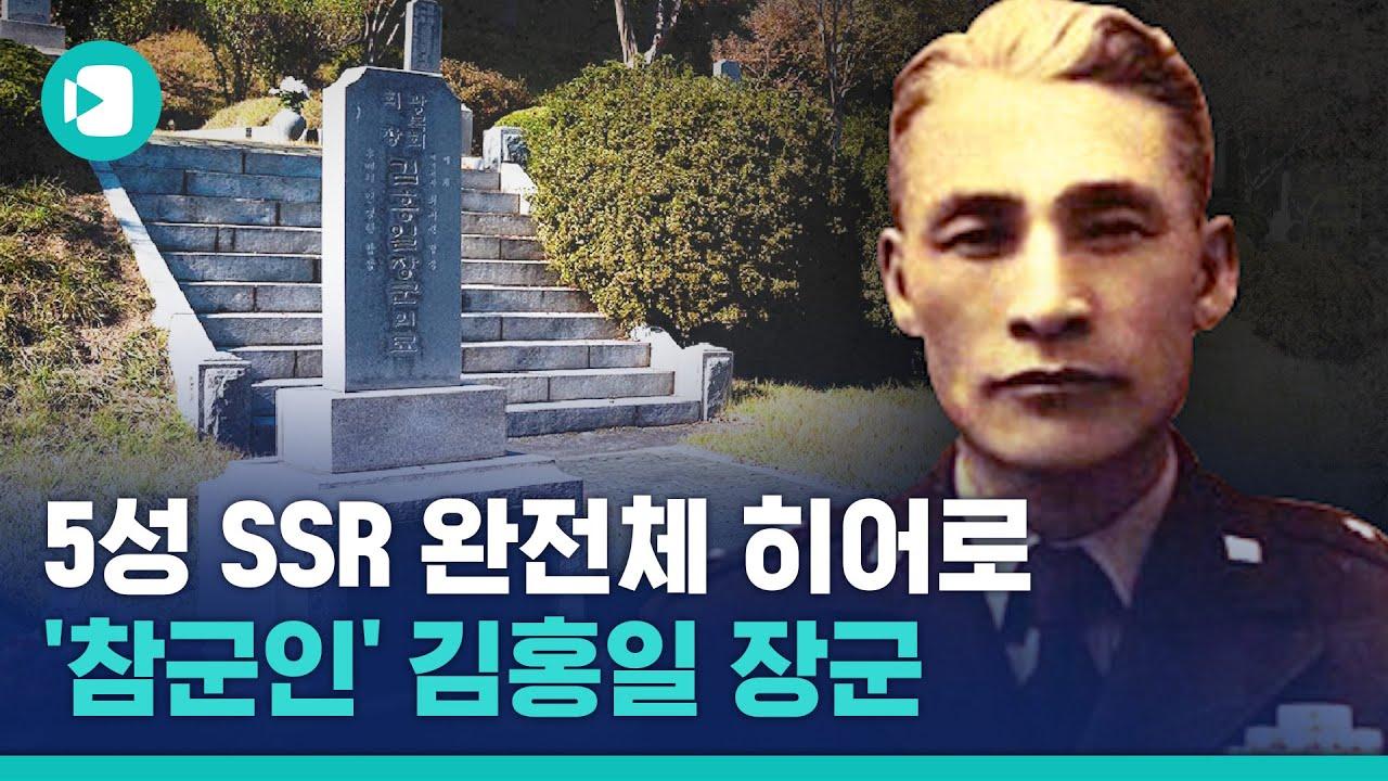 40년 전 오늘, 우리가 몰랐던 '영웅 중의 영웅'이 죽었다…우리는 왜 김홍일 장군을 잊고 살았나