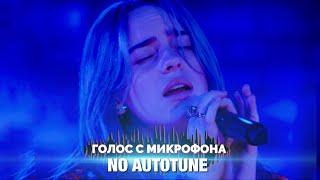 Голос с микрофона Билли Айлиш - Billie Eilish - bad guy,when the party's over (Голый голос Live)
