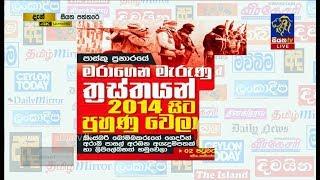 Siyatha Paththare | 13.06.2019 | Siyatha TV Thumbnail