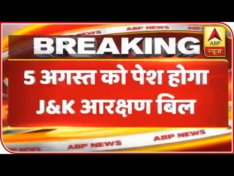 j&k-reservation-(second-amendment)-bill-to-be-introduced-in-rs-on-monday-|-abp-news