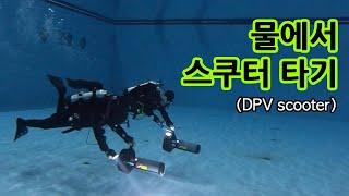수중 탐사장비 / DPV / 수중 스쿠터, 오빠 달려