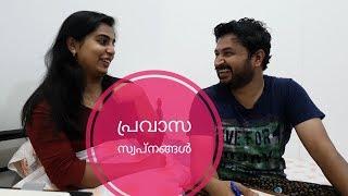 Pravaasa Swapnagal - Funny Short movie - പ്രവാസ സ്വപ്നങ്ങൾ