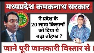 कमलनाथ ने शुरू की किसानों हेतु ये बड़ी योजना। 20 लाख किसानों को होगा लाभ। कमलनाथ सरकार की नई योजना।