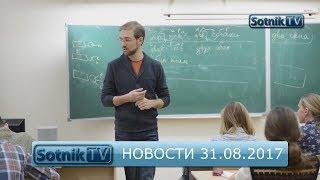НОВОСТИ. ИНФОРМАЦИОННЫЙ ВЫПУСК 31.08.2017