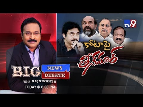 #BigNewsBigDebate : Pawan Kalyan supports Kapu Reservation! - TV9
