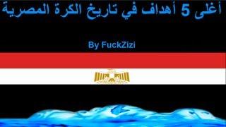 أغلى 5 أهداف في تاريخ الكورة المصرية