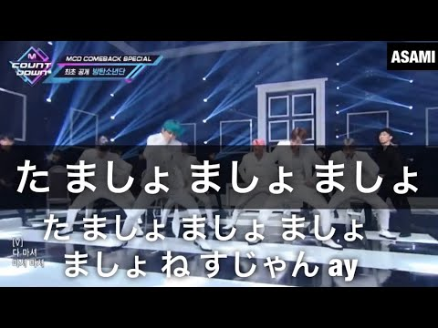 BTS[防弾少年団]Dionysus 掛け声/かなるび字幕