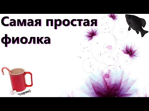 🐟Самая простая фиолка · Crossout/Кроссаут