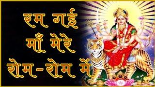 Ram Gayi Maa Mere Rom-Rom Me | Maa Vaishno Bhajan | Bhajan Samrat