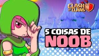 5 COISAS DE NOOB QUE VOCÊ JÁ FEZ, MAS NÃO ASSUME! (PARTE 2) CLASH OF CLANS 2016