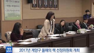 4월 2주_2017년 계양구 올해의 책 선정위원회 개최 영상 썸네일